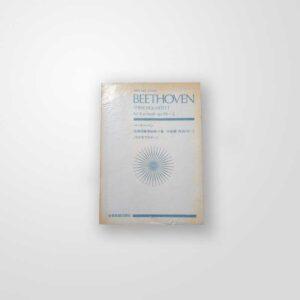 Beethoven-Streichquartett-Nr8